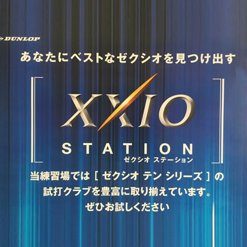 XXIO STATION