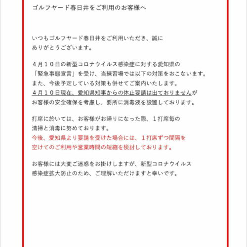春日井 市 コロナ 【春日井市】その勢いは止まらない、新型コロナウイルス 感染者が昨日も確認されています。(号外NET)