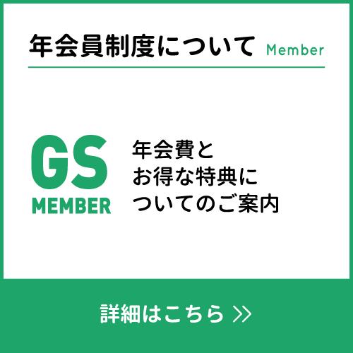 GSメンバー年会員制度について